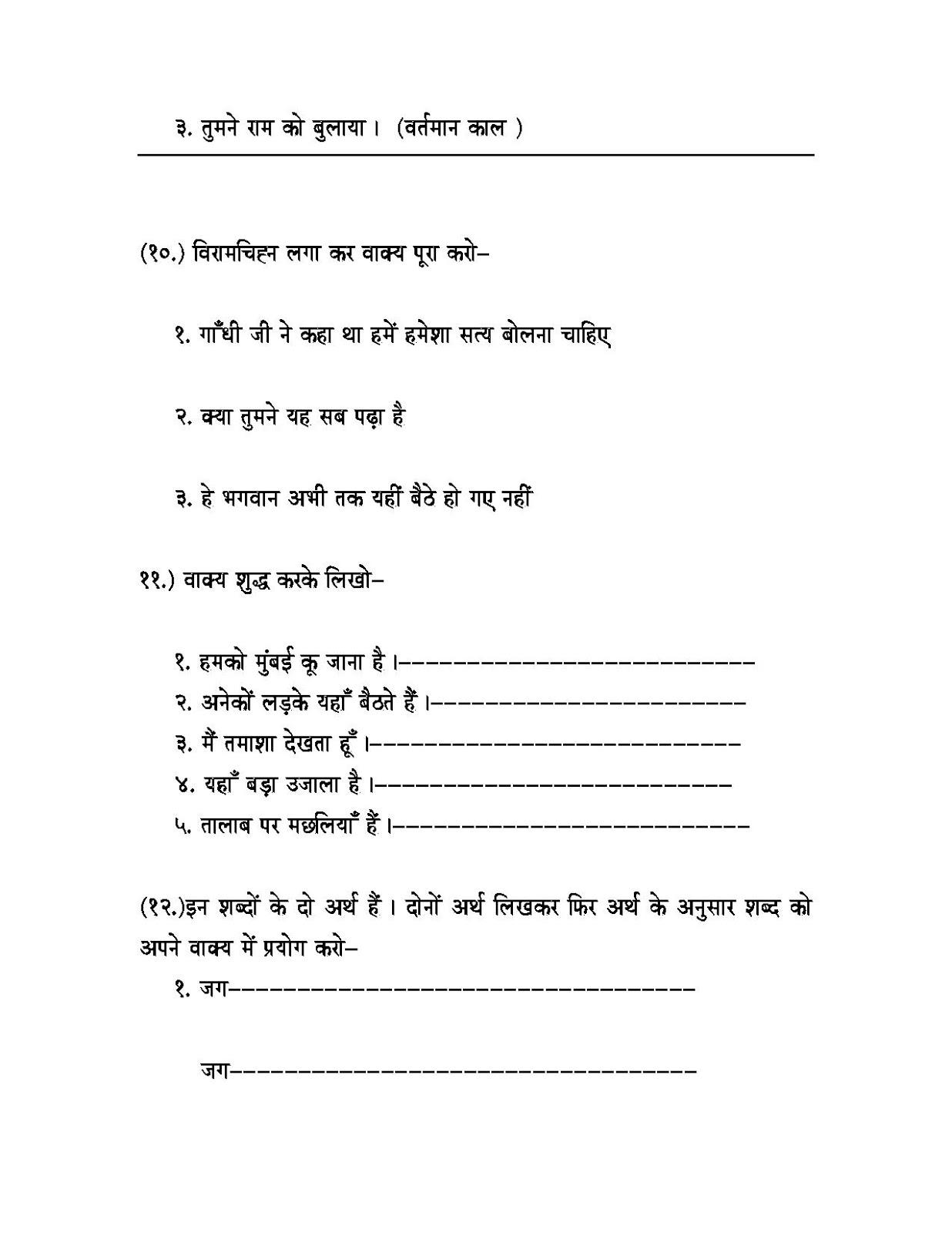 Hindi Kaal Worksheet   Printable Worksheets and Activities for Teachers [ 1600 x 1236 Pixel ]
