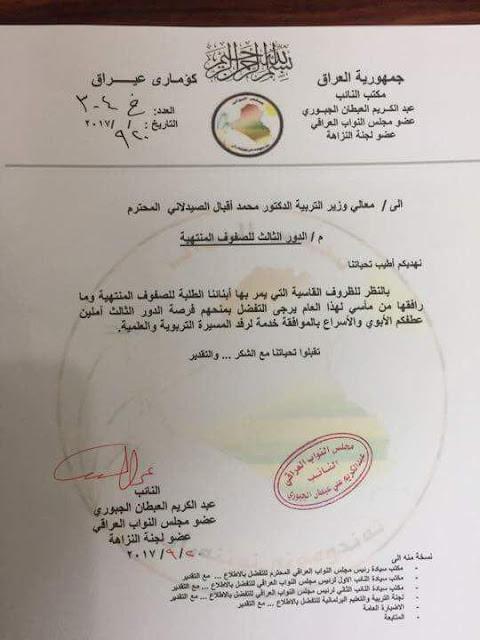 أخر التطورات بخصوص الدور الثالث ارسال كتاب الى وزارة التربية
