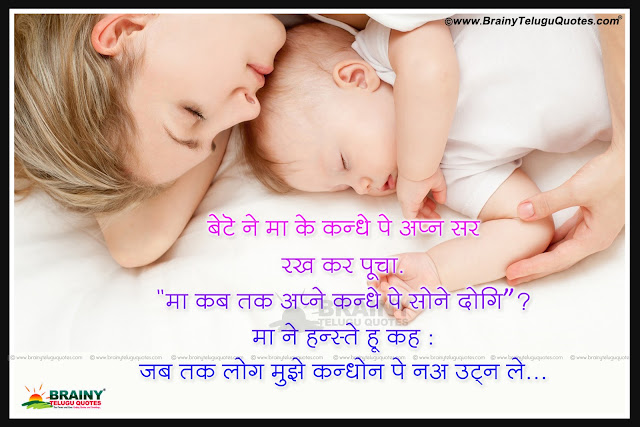 mother quotes in hindi,Mothers Day Life Quotes in Hindi, Mother Shayari in Hindi, Maa Shayari in Hindi,Hindi Maa Shayari, Mother Shayari and Thoughts,Mothers Day Motivational Quotes in Hindi, Mothers Day Inspiration Quotes in Hindi, Mothers Day HD Wallpapers, Mothers Day Images, Mothers Day Thoughts and Sayings in Hindi, Mothers Day Photos, Mothers Day Wallpapers, Mothers Day Hindi Quotes and Sayings and more available here.