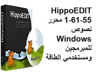 HippoEDIT 1-61-55 محرر نصوص Windows للمبرمجين ومستخدمي الطاقة