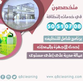 الشركة الأولى في الكويت