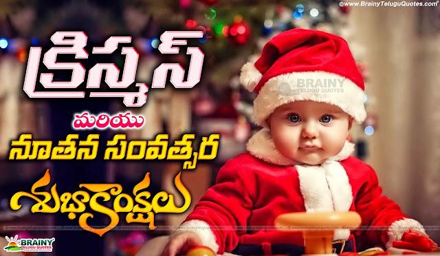 christmas latest greetings in Telugu, Telugu Online christmas Free Download, Telugu christmas messages