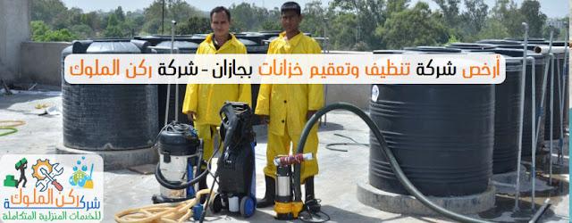 شركة تنظيف غسيل خزانات بجازان
