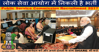 Karnataka public service commission (KPSC) Recruitment 2017 - Apply online 1058 post for First division assistant & Second division assistant