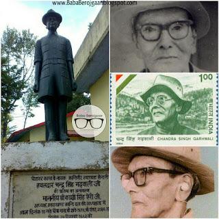 History - 23 April 1930 पेशावर कांड और उसके नायक वीर चंद्र सिंह गढ़वाली