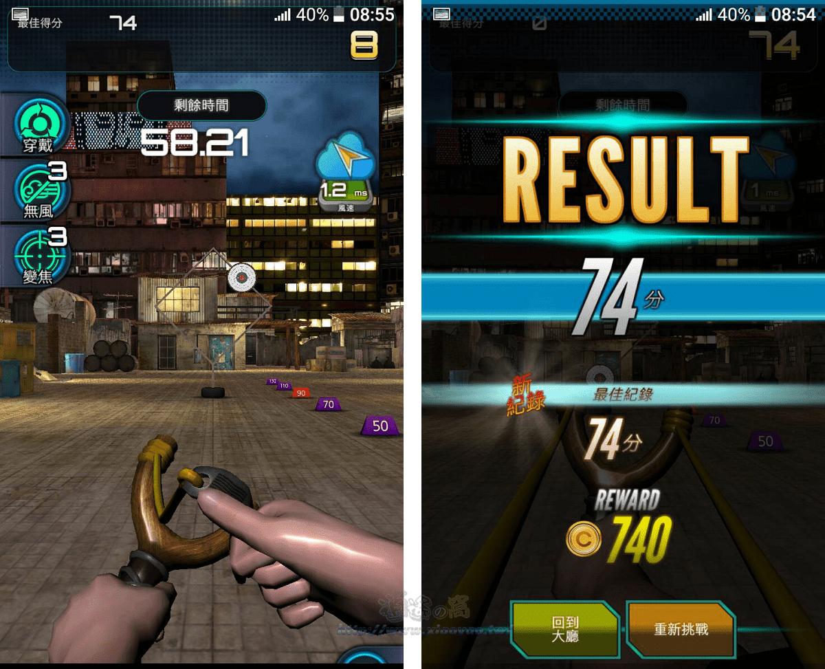 「彈弓錦標賽」模擬射擊遊戲