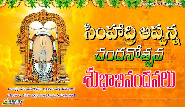 simhadri Narasimha swami wallpapers, hindu god wallpapers free download, Indian Temples information in Telugu