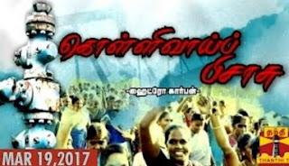 Kollivaaip Pisaasu 19-03-2017 A Documentary on Hydrocarbon   Thanthi Tv