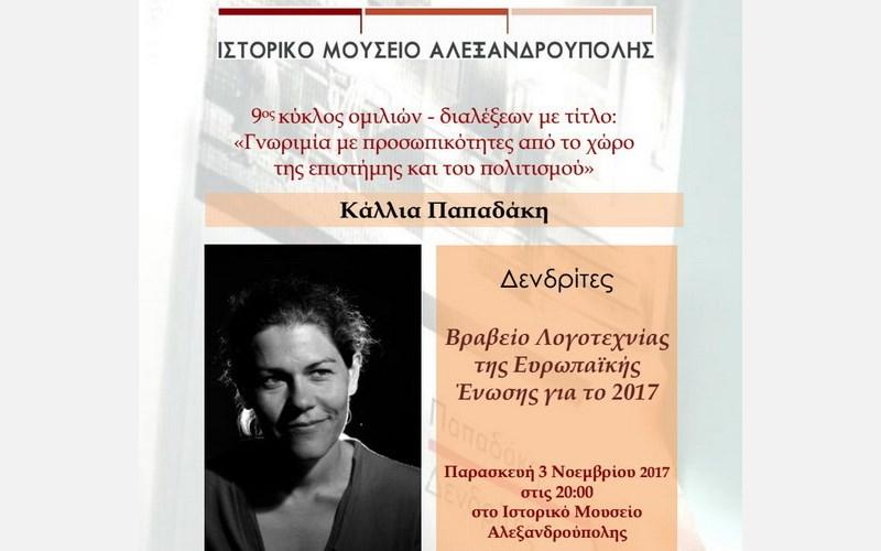 Αλεξανδρούπολη: Εκδήλωση προς τιμήν της βραβευμένης συγγραφέα Κάλλιας Παπαδάκη