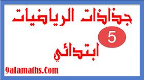 جدادات مادة الرياضيات للسنة الخامسة ابتدائي-المغرب