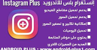 أحدث نسخة من instagram plus لتحميل الصور و الفيديوات منه و خصائص عديدة