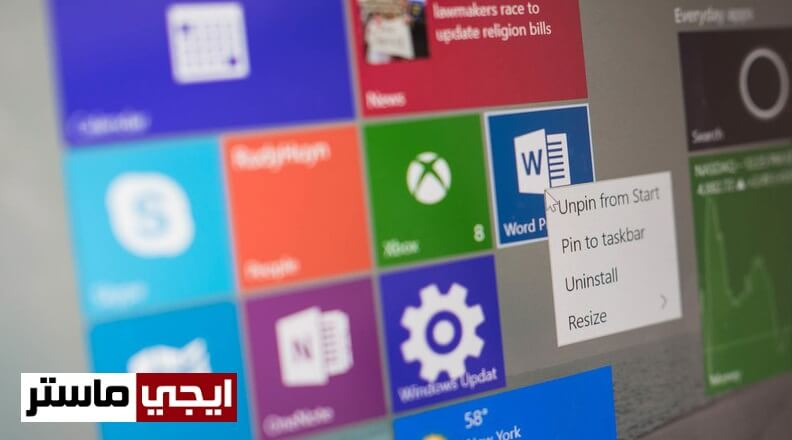 حذف تطبيقات ويندوز 10 الافتراضية لتسريع الجهاز