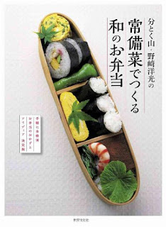 [野崎洋光] 分とく山・野崎洋光の常備菜でつくる和のお弁当