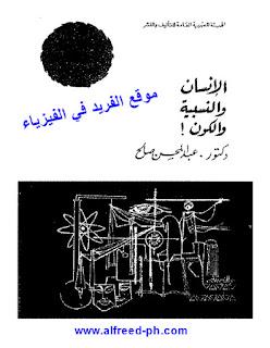كتب فيزياء عربية ومترجمة