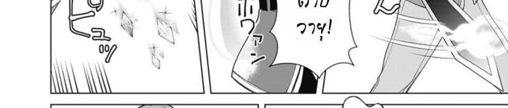 อ่านการ์ตูน Rettou Me no Tensei Majutsushi Shiitage Rareta Moto Yuusha wa Mirai no Sekai o Yoyuu de Ikinuku ตอนที่ 9 หน้าที่ 51