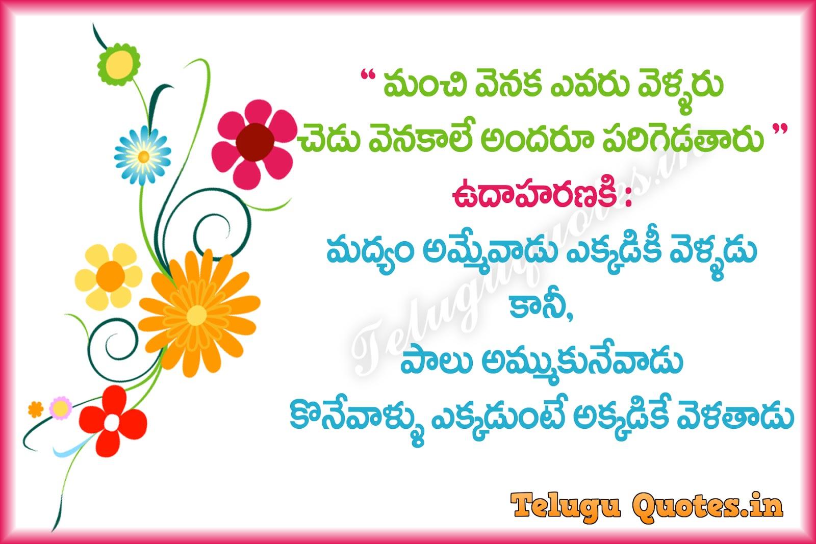 motivational life quotes in telugu images telugu
