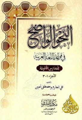 النحو الواضح فى قواعد اللغة العربية للمرحلة الثانوية - الجارم و أمين (ط البشرى) , pdf