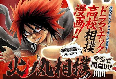 Hinomaru Zumou (火ノ丸相撲), obra original de Kawada