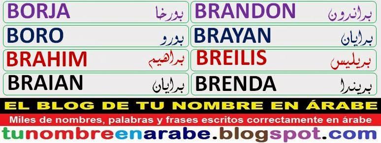 Plantillas de tatuajes Arabes BRANDON BRAYAN BREILIS BRENDA