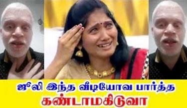 Juli Oviya big bigg boss Tamil