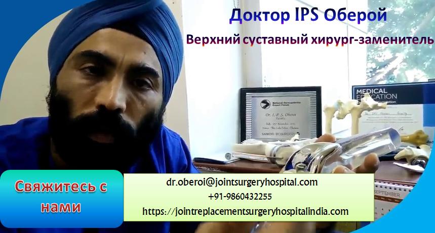 Д-р IPS Oberoi В Индии