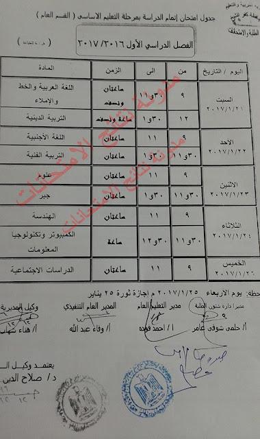 جدول امتحانات نصف العام بمحافظة كفر الشيخ 2017 جميع المراحل (ثانوى - اعدادى - ابتدائى)