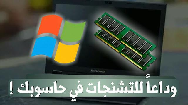 برنامج رائع وصغير الحجم سوف يساعدكم في تسريع الحاسوب في خلال ثواني