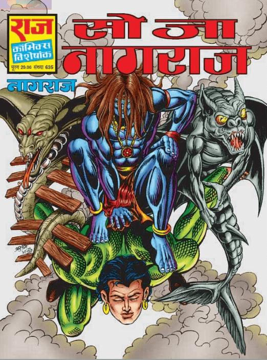 सो जा नागराज हिंदी कॉमिक्स बुक्स हिंदी में  | SoJa Nagraj PDF Comics Book In Hindi