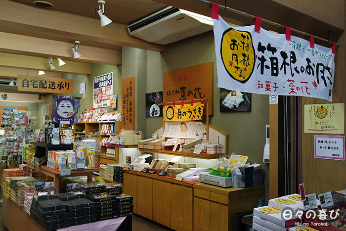 boutique onsen manju hakone yumoto