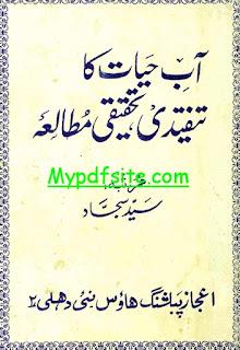 aab-e-hayat-ka-tanqeedi-o-tahqeeqi-mutala by syed Sajjad
