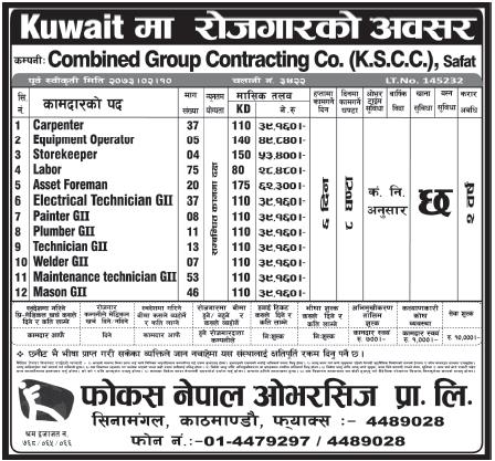 Free Visa, Free Ticket, Jobs For Nepali In Kuwait, Salary- Rs.62,000/