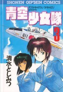 [清水としみつ] 青空少女隊 第01-03巻