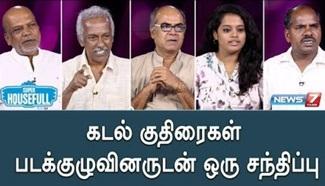 Kadal Kuthirai Movie Team| Super Housefull