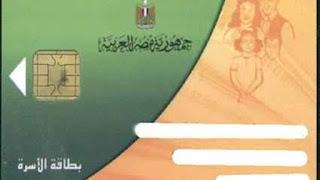 خطوات إضافة المواليد على بطاقة التموين 2018 - دعم مصر لاضافة المواليد www.msit.gov.eg