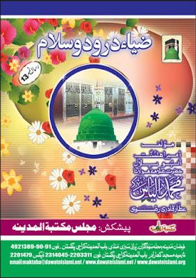 Download: Ziya-e-Durood-o-Salam pdf in Urdu by Ilyas Attar Qadri