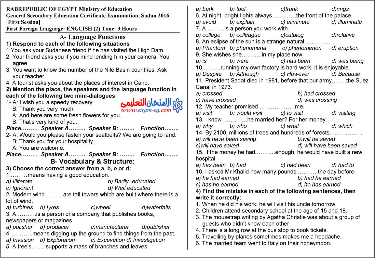 إجابة وإمتحان السودان في اللغة الإنجليزية كاملا بصورة واضحة عام 2016