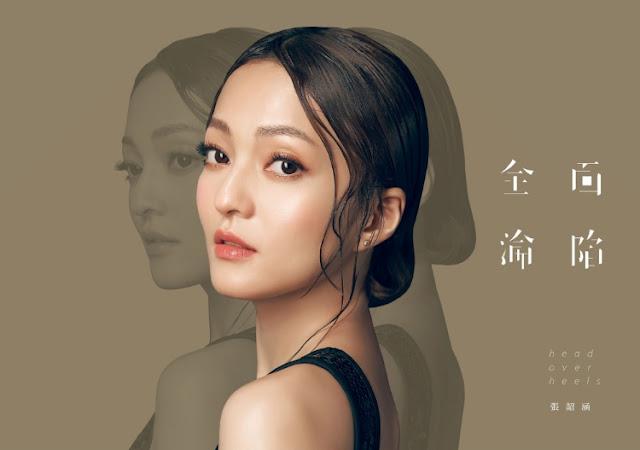 張韶涵新專輯《全面淪陷》預購