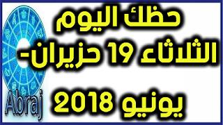 حظك اليوم الثلاثاء 19 حزيران- يونيو 2018