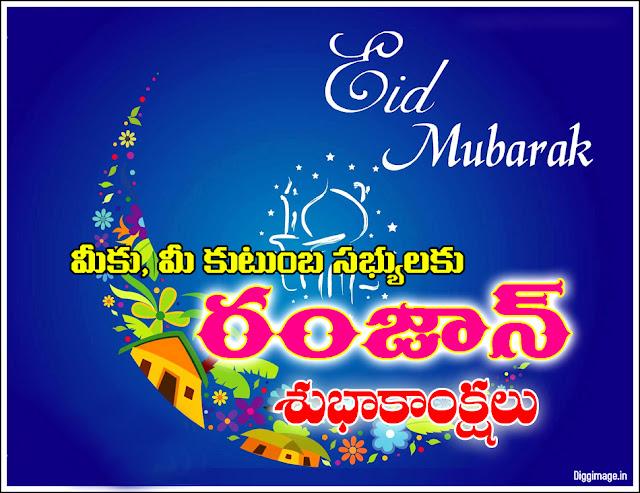 """Eid Mubarak """"Ramzan Greeting card in Telugu """""""