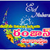 "Eid Mubarak ""Ramzan Greeting card in Telugu """