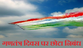 Short Essay on Republic Day in Hindi
