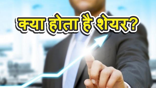 शेयर बाजार क्या होता है | Share Market in Hindi