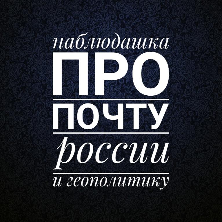 уютную стихи про почту россии побегами