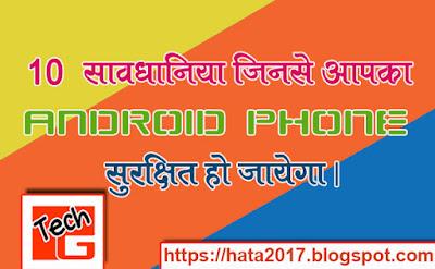 kaise-rakhe-android-phone-ko-surkshit