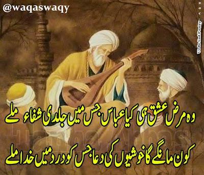 Wo Marz-E-Ishq