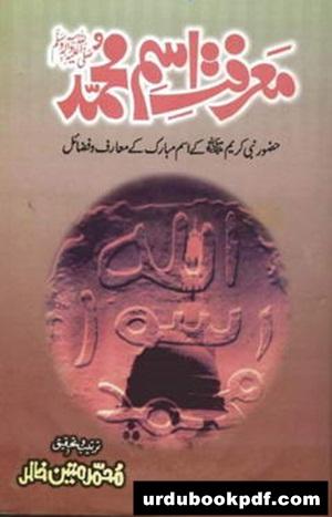Marfat-e-Isam-e-Muhammad S.A.W by Matin Khalid