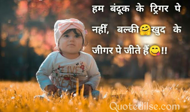 attitude shayari for baby