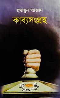 Kabbya Sangraha by Humayun Azad