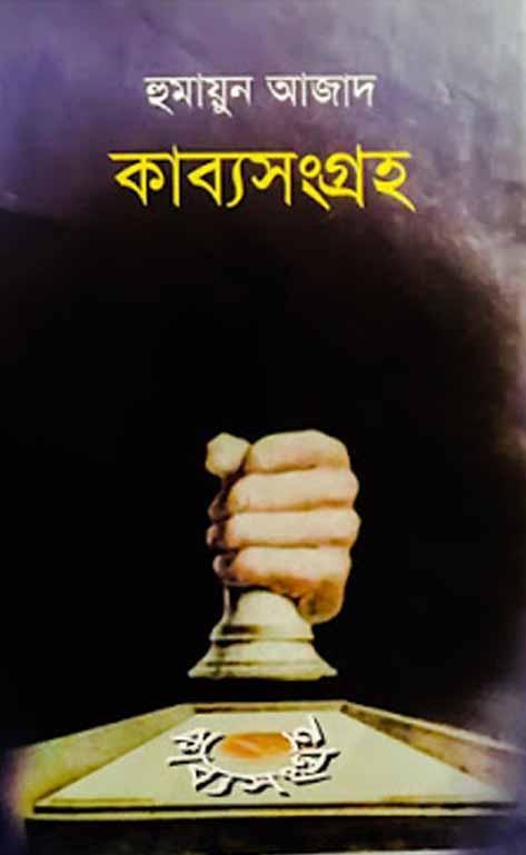 Download Kabbya SangrahabyHumayun Azad in pdf format.