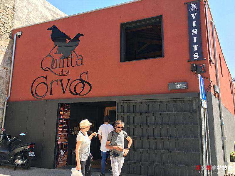 [葡萄牙] 波多/加亞新城【Quinta dos Corvos】參觀葡萄牙當地酒廠 七歐試飲三種不同年份的葡萄酒